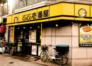 picture of Tokyo curry house